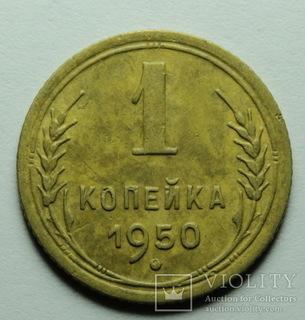 1 копейка 1950 г шт. 1.4-Б