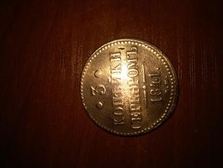 3 копейки 1841 Е.М.