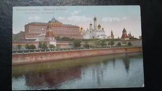 Открытка - Москва- Кремль