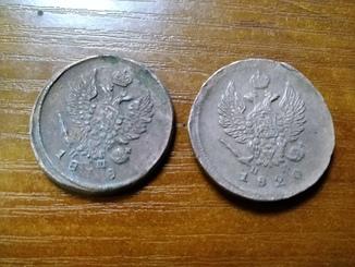 2 копейки 1818 и 1820