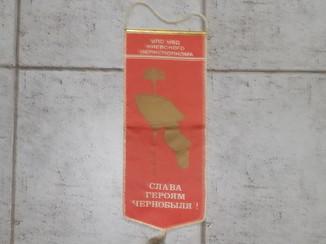 Вымпел Чернобыль, ЧАЭС, УПО УВД Киевского облисполкома.