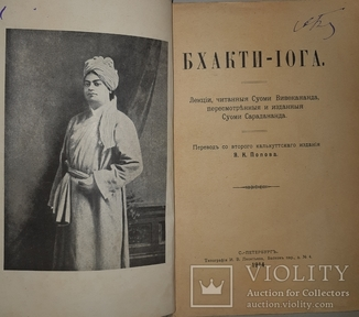 1914 Бхакти-Йога