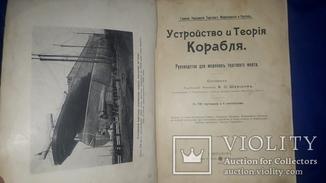1906 Устройство и теория корабля. Руководство для моряков торгового флота