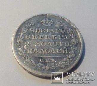 Полтина 1817 год. СПБ ПС.
