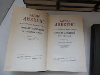 Полное собрание сочинений Ч. Диккенса 30 томов