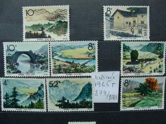 Китай Виды гор Джинг Шаня 1965 год.
