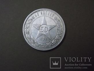 50 копеек 1922 года,А.Г