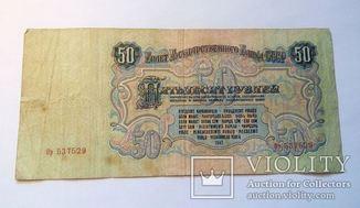 СССР 50 рублей 1947 год. 16 лент.