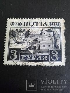 Россия 1913 3 рубля