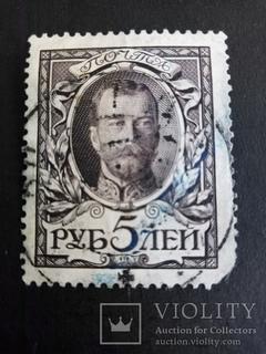 Россия 1913 5 рублей