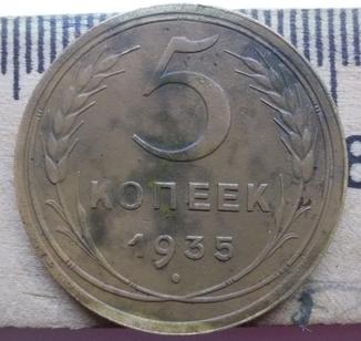 5 копеек 1935 ст