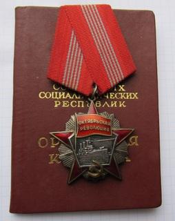 Орден Октябрьской революции № 39573с документом на Бурлака Н.К.