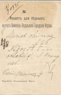 Рецепт 1900-е Для бедных Каменец-Подольск Городская Управа Санитарный врач