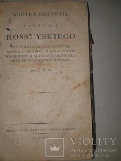 1824 История царствования государства Российского
