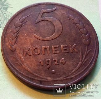 СССР 5 копеек 1924 год. Штамп 2.2.