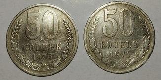50 копеек 1971,1976