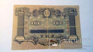 УНР 100 гривень 1918 год.