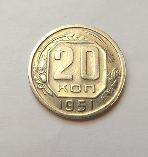 20 копеек 1951 года оригинал №2