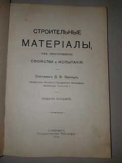 1914 Строительные материалы