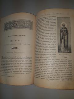 1902 Житие святых