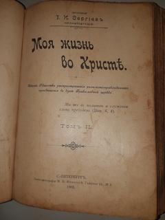 1905 Кронштадтский - Моя жизнь во Христе в 2 томах
