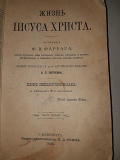 1893 Жизнь Иисуса Христа в 2 томах