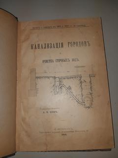 1903 Канализация городов и очистка сточных вод