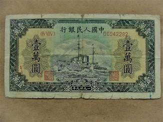 Бона Китая 1949 год 10000 юань.