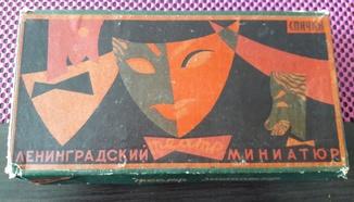 Коллекционные спички Ленинградский театр миниатюр.(20 лет)