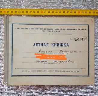 Летная книжка лейтенанта СССР