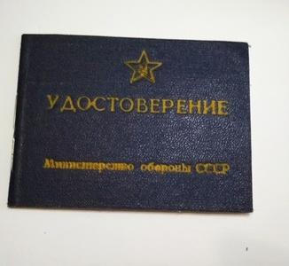 Оператор РТС первого класса капитан