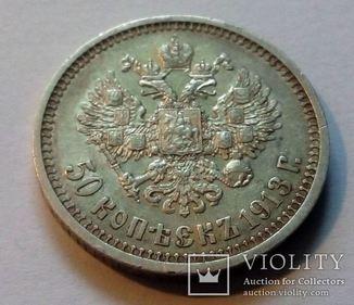 50 копеек 1913 год ВС.