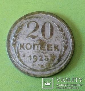 Фальшак 20 копеек 1925 год.