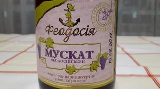 Феодосія.Мускат.2010.Крим.Україна.