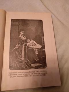 1911 Царствующий дом романовых
