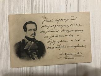 Лермонтов, Открытка