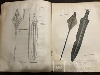 1949 Бессарабский клад Оружие 1000 экземпляров