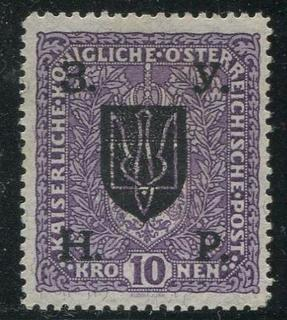 1919 ЗУНР концовка серии последняя марка 10 крон