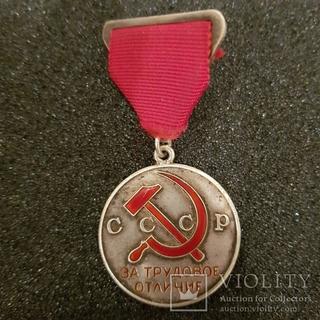 Медаль За трудовое отличие В-1