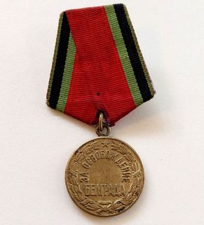 Медаль за Освобождение Белграда.