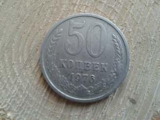 50 коп 1976 г