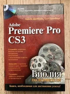 Adobe Premiere Pro CS3. Библия пользователя + DVD-ROM Адель Дроблас, Сет Гринберг