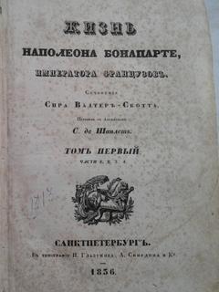 1836 Жизнь Наполеона Бонапарта, Императора французов. Вальтер Скотт. Том 1.