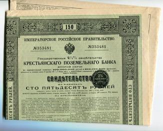 1912. Крестьянский Поземельный банк