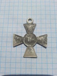 Георгиевский крест 4 ст. 337966