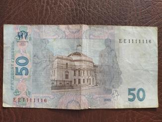 50 гривень ЕЕ 1111116