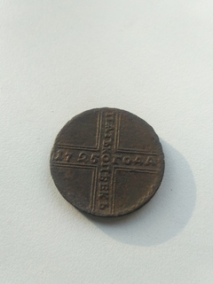 """5 копеек 1725 года МД,Год снизу вверх. """"5"""" особого рисунка.Биткин (R2)"""
