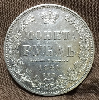 1 рубль 1849 года СПБ-ПА