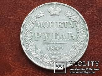 Рубль 1840 г. СПБ НГ.