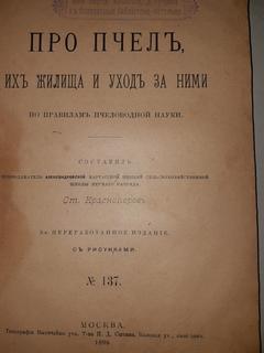 1896 Про пчел, их жилища и уход за ними